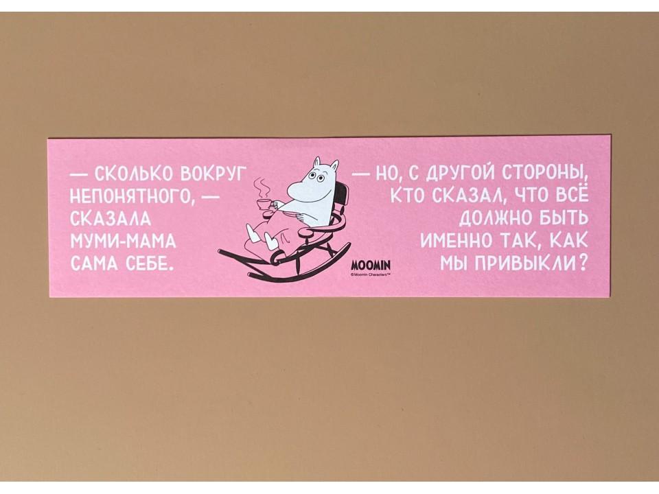 Книжная закладка «Муми-тролли. Сколько вокруг непонятного»