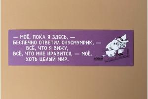 Закладка книжная «Муми-тролли. Моё пока я здесь»