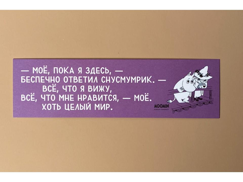 Книжная закладка «Муми-тролли. Моё пока я здесь»