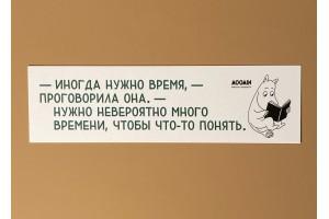 Закладка книжная «Муми-тролли. Иногда нужно время»
