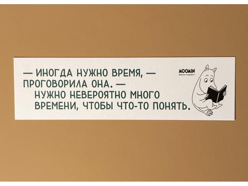 Книжная закладка «Муми-тролли. Иногда нужно время»