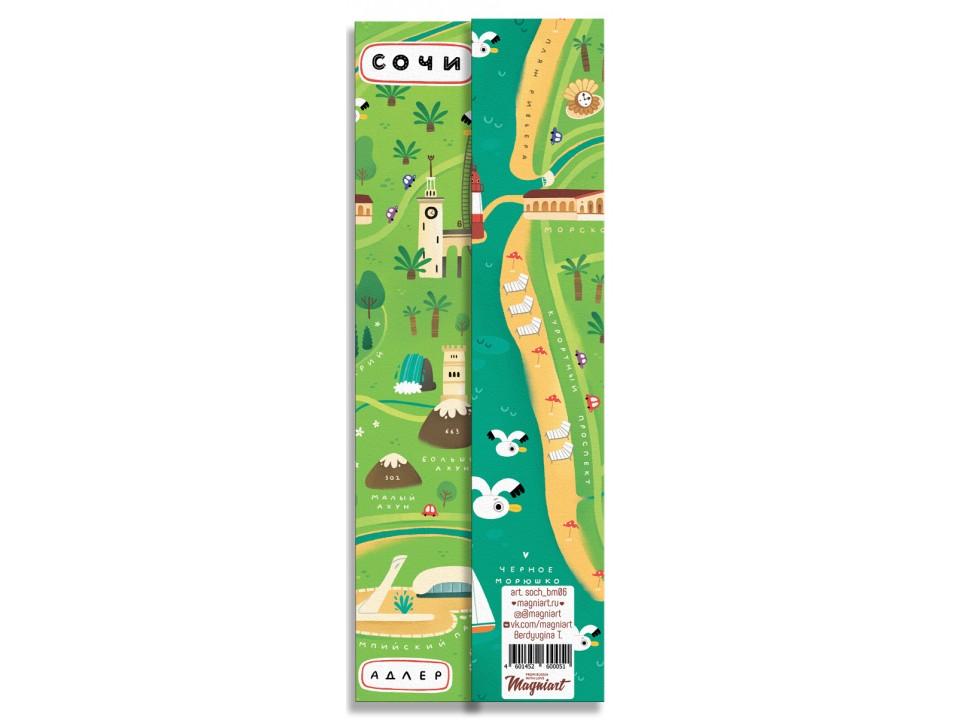 Книжная закладка с иллюстрацией «Карта» Сочи