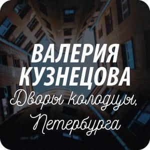 Открытки Валерии Кузнецовой