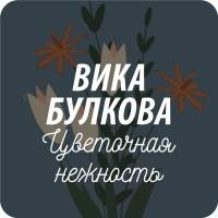 Открытки Вики Булковой