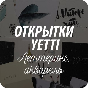 Открытки Yetti