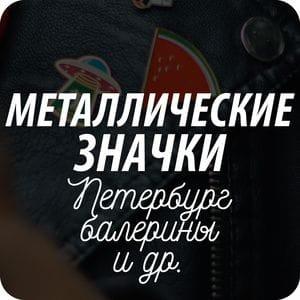 Металлические значки
